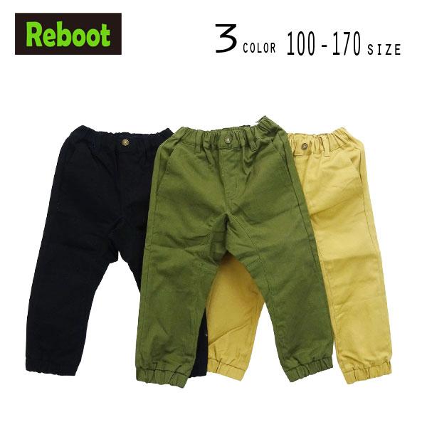 【50%OFFSALE】Reboot(リブート)ジョガーパンツ【130サイズまでメール便可能】