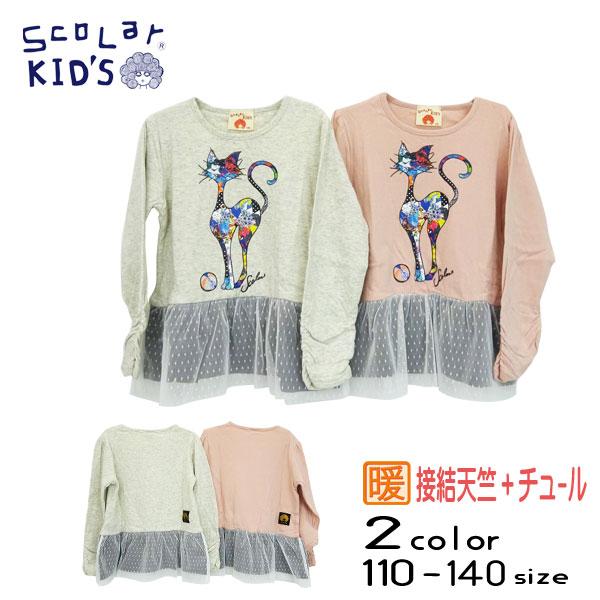 【2020秋冬新作】ScoLar(スカラー)裾チュールチュニックTシャツ【メール便送料無料】