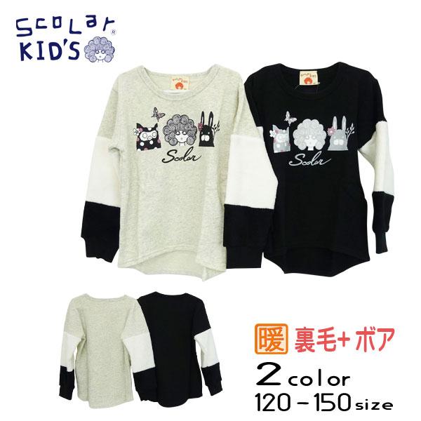 【2020秋冬新作】ScoLar(スカラー)袖ボアトレーナー【メール便不可】