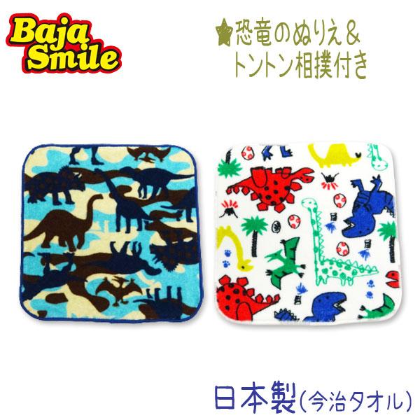 【2021夏物新作】Baja Smile(バハスマイル)恐竜柄ミニタオルハンカチ【メール便可能】