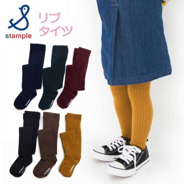 【2018秋冬物新作♪】stample(スタンプル)スタンダードメランジリブタイツ【メール便可能】
