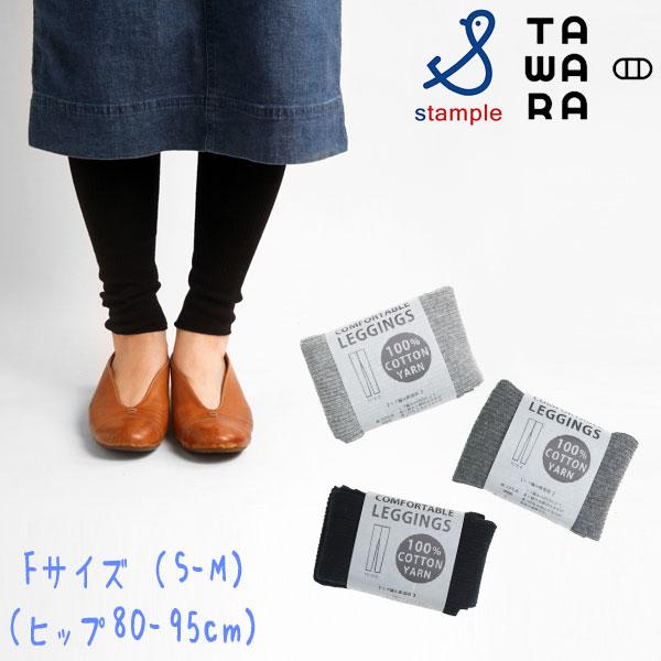 【2021新作】TAWARA(タワラ)細リブコットンソフトレギンス【メール便可能】