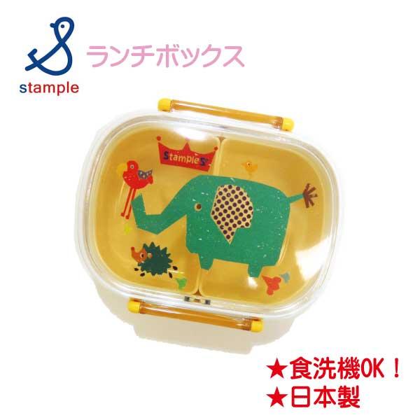 【春物新作♪】stample(スタンプル)お弁当箱 ランチボックス【メール便不可】