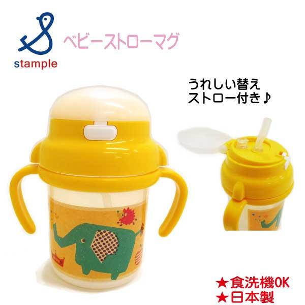 【春物新作♪】stample(スタンプル)ベビーストローマグ【メール便不可】