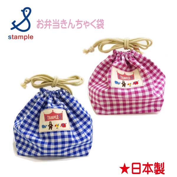 【春物新作♪】stample(スタンプル)お弁当きんちゃく袋【メール便可能】