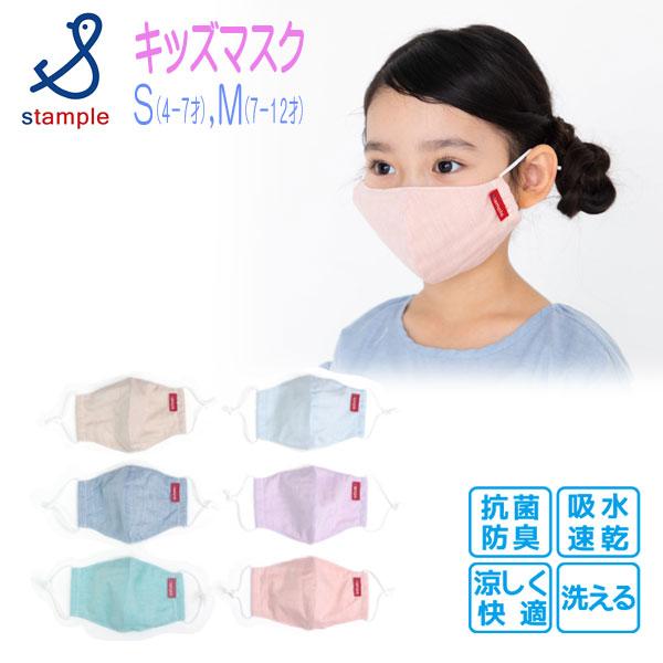 【2021夏物新作】stample(スタンプル)シャンブレーキッズマスク【メール便可能】