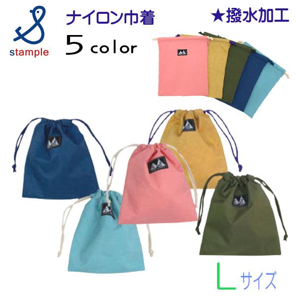 【2021春物新作】stample(スタンプル)ウォッシュドナイロン巾着Lサイズ【メール便可能】