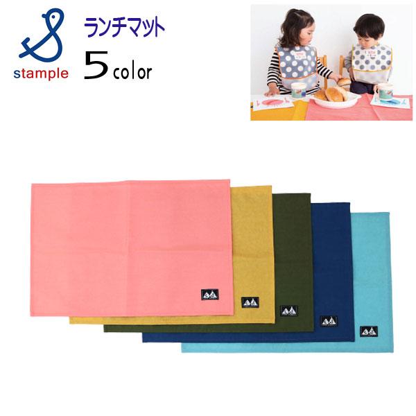 【2021春物新作】stample(スタンプル)ウォッシュドナイロンランチマット【メール便可能】