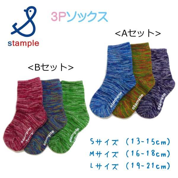 stample(スタンプル)フローズンクルーソックス3足組【メール便可能】