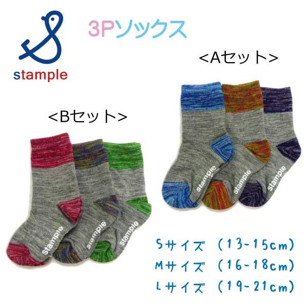 stample(スタンプル)フローズン切り替えクルーソックス3足組【メール便可能】