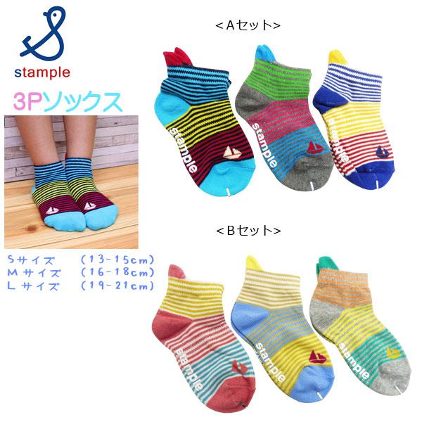 【2020新作】stample(スタンプル)マリンボーダーアンクルソックス3足組【メール便送料無料】