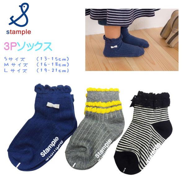 【2021新作】stample(スタンプル)女の子ショートソックス3足組【メール便送料無料】