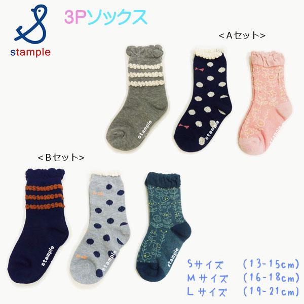 【秋物新作】stample(スタンプル)おめかし女の子クルーソックス3足組【メール便可能】