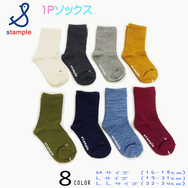 【秋物新作】stample(スタンプル)スタンダードクルーソックス【メール便可能】