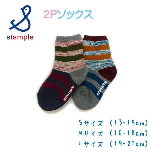 stample(スタンプル)パイル切り替えボーダークルーソックス2足組【メール便可能】
