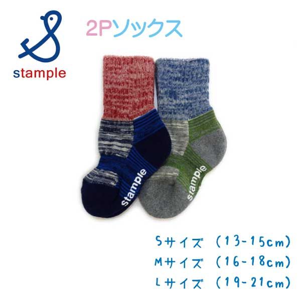 stample(スタンプル)パイルストーンクルーソックス2足組【メール便可能】