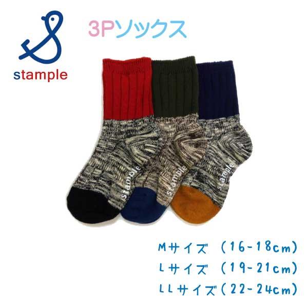 【メール便送料無料】stample(スタンプル)スラブスウィッチリブクルーソックス3足組