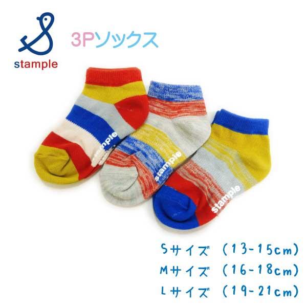 【メール便送料無料】stample(スタンプル)オレンジボーダーアンクルソックス3足組