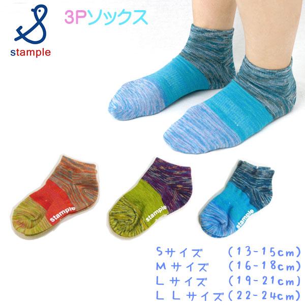 【夏物新作】stample(スタンプル)コスミックアンクルソックス3足組【メール便送料無料】