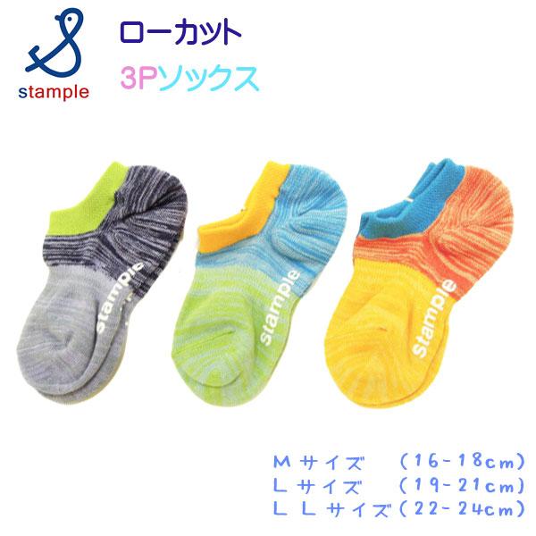 【2020夏物新作】stample(スタンプル)ユニオンローカットソックス3足組【メール便可能】