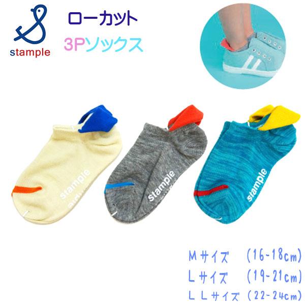 【2021夏物新作】stample(スタンプル)ヒールティップローカットソックス3足組【メール便可能】