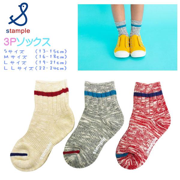 【2021新作】stample(スタンプル)ローゲージラインショートソックス3足組【メール便送料無料】