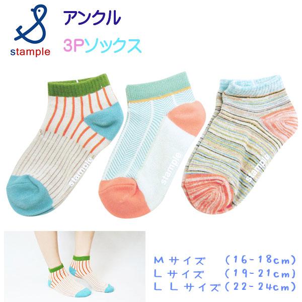 【2020夏物新作】stample(スタンプル)マルチパターンアンクルソックス3足組【メール便可能】