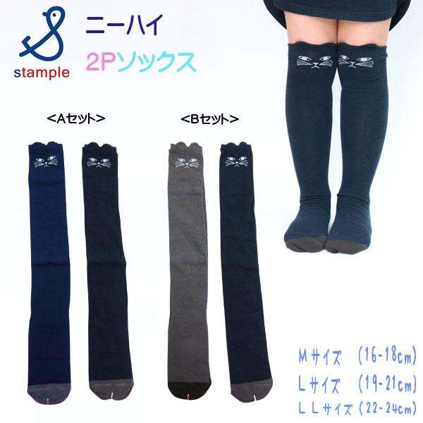 stample(スタンプル)おすましネコニーハイソックス2足組【メール便可能】