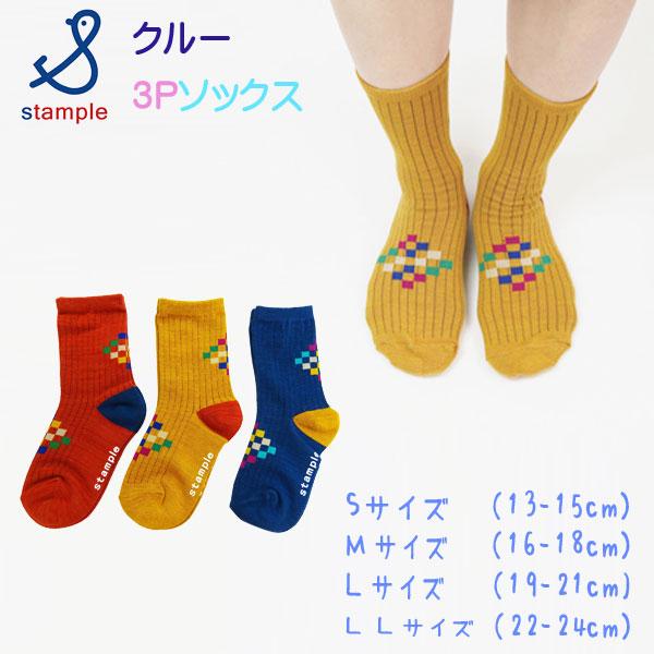 stample(スタンプル)スクエアチップクルーソックス3足組【メール便可能】