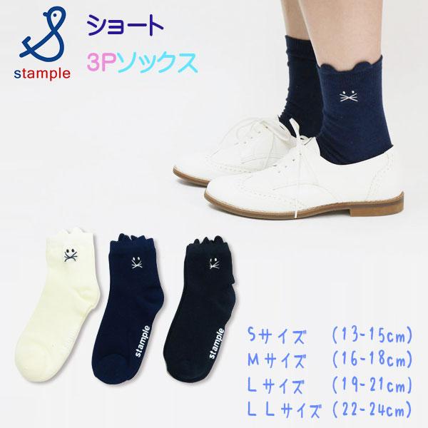 stample(スタンプル)ネコショートソックス3足組【メール便可能】