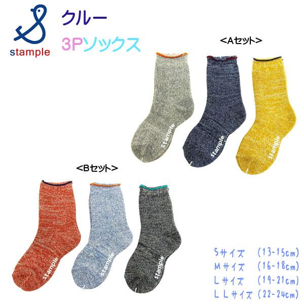 stample(スタンプル)無地パイルクルーソックス3足組【メール便可能】