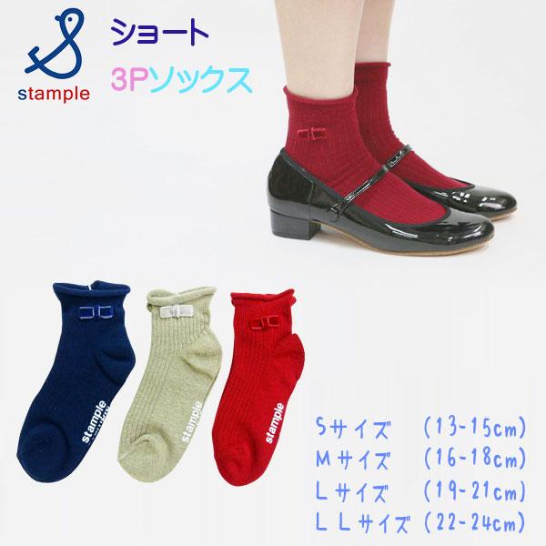 stample(スタンプル)ベロアリボンショートソックス3足組【メール便可能】