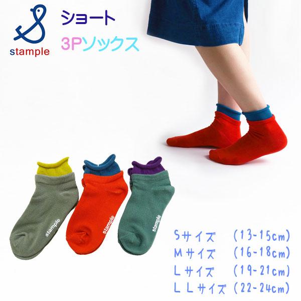 【2021新作】stample(スタンプル)レイヤード風ショートソックス3足組【メール便可能】