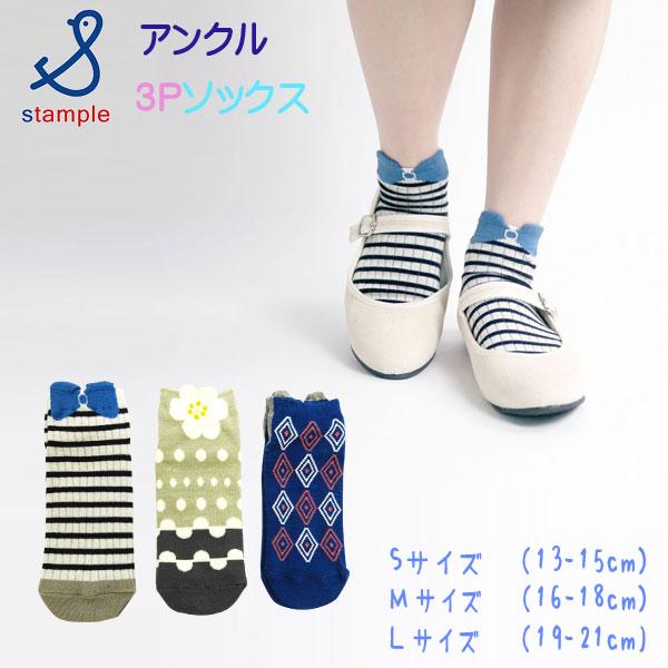 【2021夏物新作】stample(スタンプル)ガールズ突起アンクルソックス3足組【メール便可能】