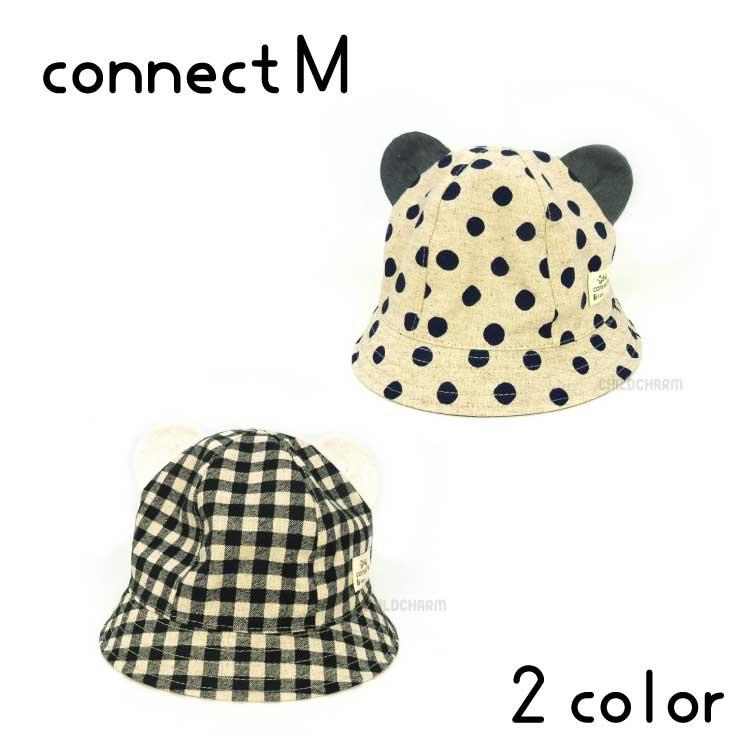 【日本製】connect M(コネクトエム)クマ耳付き帽子【UVカット】【メール便送料無料】