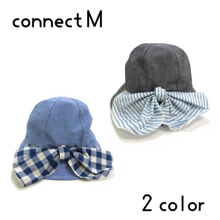 【日本製】connect M(コネクトエム)日よけカバー付きハット【UVカット】【メール便可能】