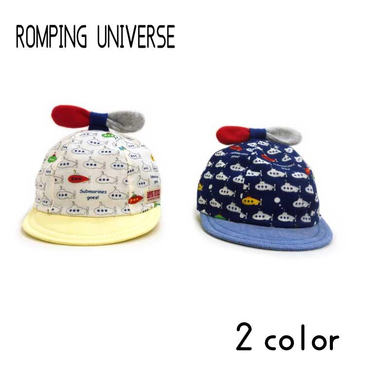 【日本製】ROMPING UNIVERSE(ランピングユニバース)スクリュー付きキャップ【UVカット】【メール便可能】