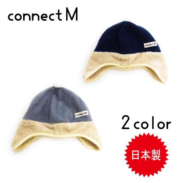 【20%OFFSALE】【日本製】connect M(コネクトエム)耳あてつき無地ウィンター帽子【メール便送料無料】