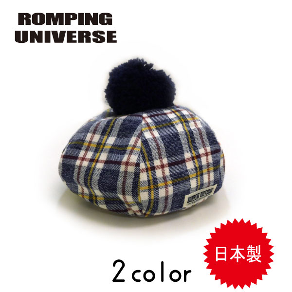 【日本製】ROMPING UNIVERSE(ランピングユニバース)ビエラチェック柄ベレー帽【メール便可能】