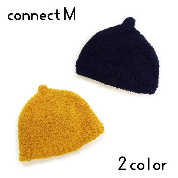 【20%OFFSALE】connect M(コネクトエム)どんぐりニット帽【メール便送料無料】