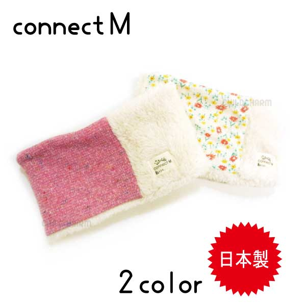 【日本製】connect M(コネクトエム)ネックウォーマー【メール便可能】