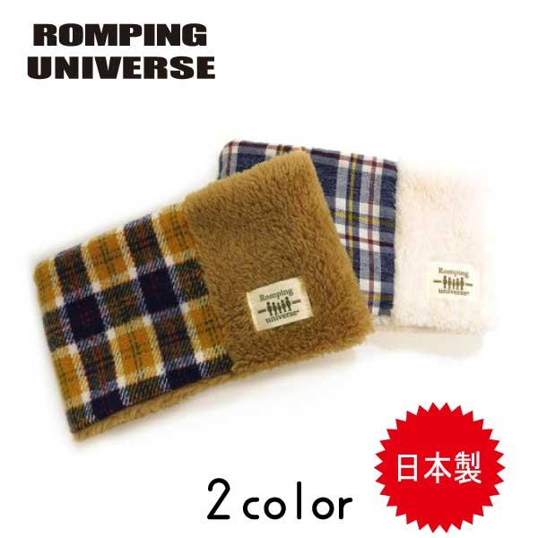 【日本製】ROMPING UNIVERSE(ランピングユニバース)ネックウォーマー【メール便可能】