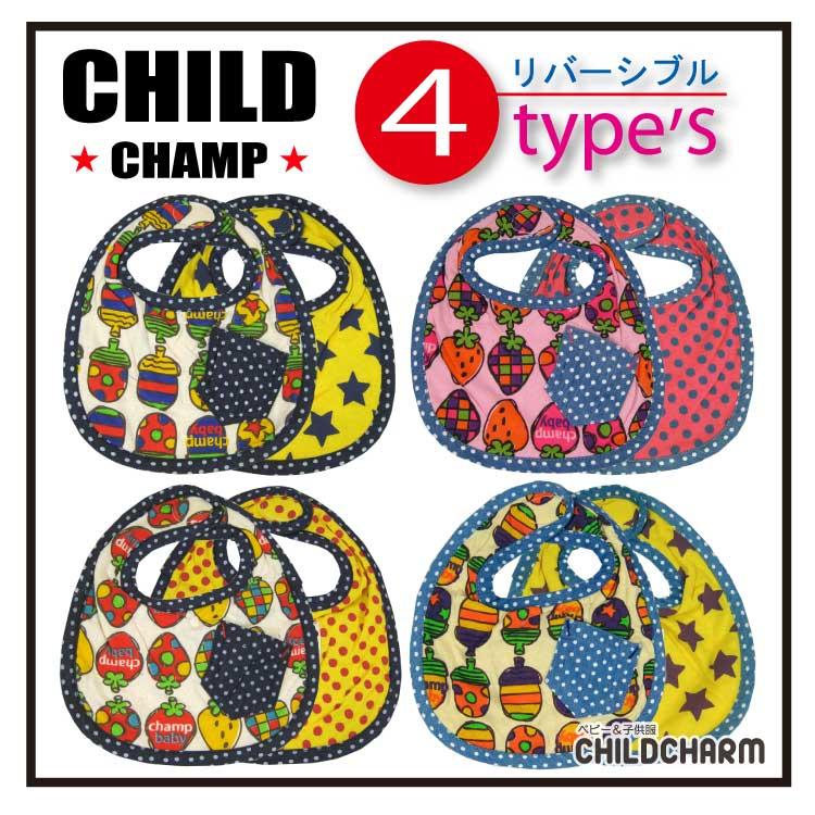 【新作商品♪】CHAMP BABY(チャンプベビー)リバーシブルスタイ【メール便可能】