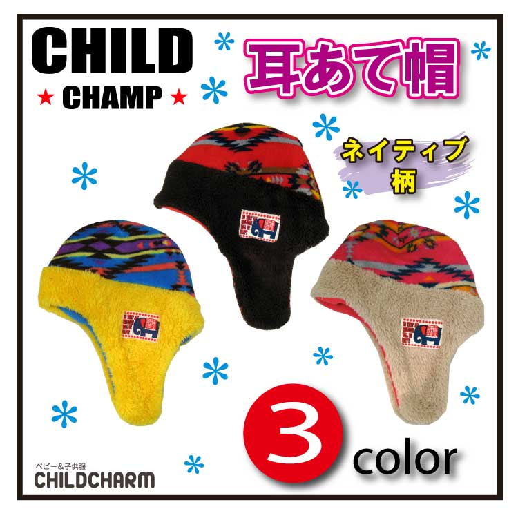 【SALE!!20%OFF!!】CHILD CHAMP(チャイルドチャンプ)ネイティブ柄耳あて帽【メール便不可!!】