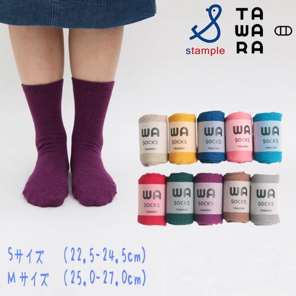【2021新作】TAWARA(タワラ)コットン撚り杢WAソックス【メール便可能】