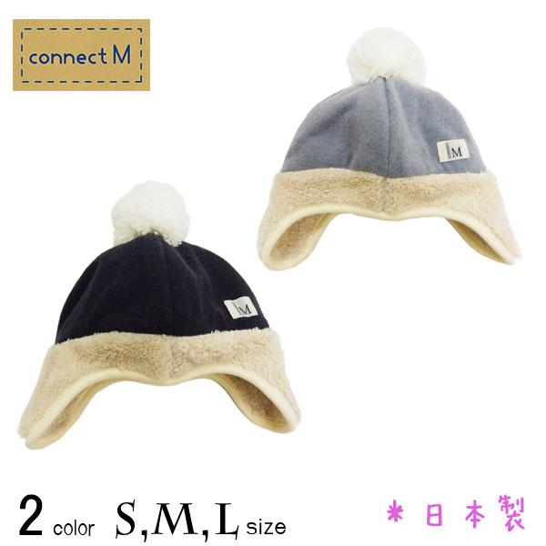 【日本製】connect M(コネクトエム)耳あてつきウィンター帽子【メール便送料無料】