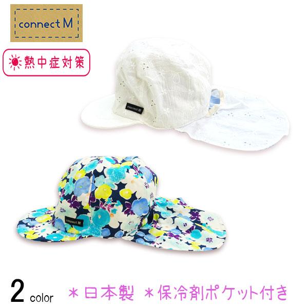 【日本製】connect M(コネクトエム)ひんやりバオバブキャップ【UVカット】【メール便送料無料】