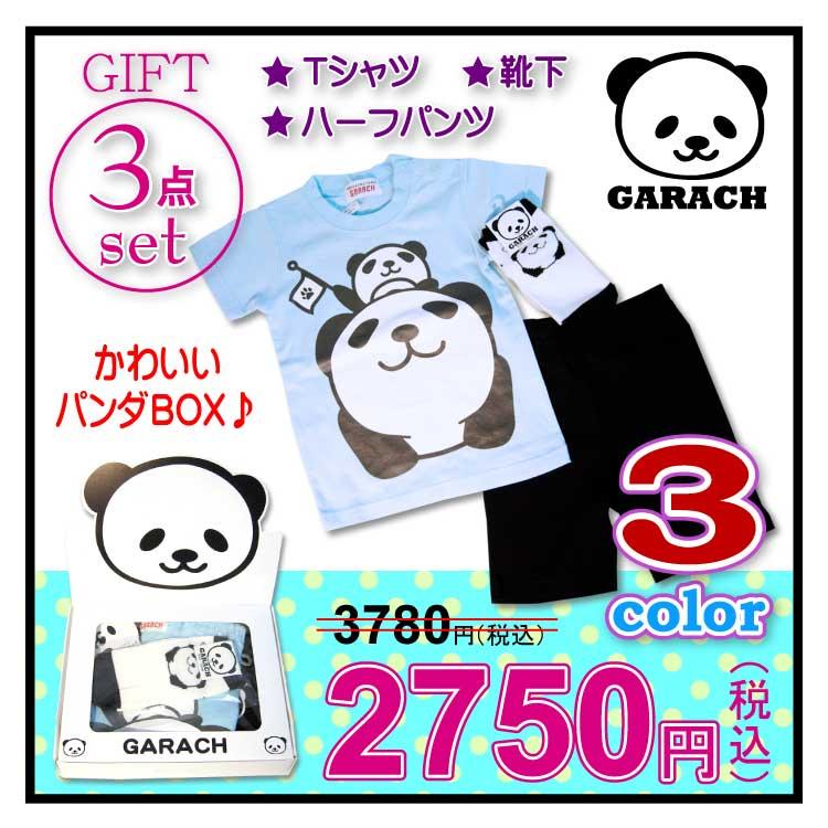 【期間限定SALE!!】GARACH(ギャラッチ)パンダ3点ギフトBOX【メール便不可】