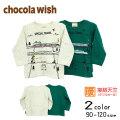 【2020秋物新作】chocola(ショコラ)新幹線長袖Tシャツ【メール便送料無料】