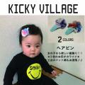 KICKY VILLAGE(キッキービレッジ)2色フラワーヘアピン【メール便可能】